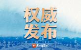 剛剛,2020年普高招生高職(???征求平行志愿投檔線發布!
