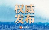 徐州市人民政府公告