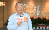 【营商环境 一把手·服务】徐州首创水务党委副书记 总经理杨震:优化用水服务   提升品质生活