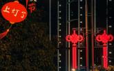 """""""中國節""""!上燈!"""