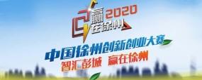 2020赢在徐州