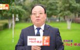 【营商环境·对话一把手】徐州市发展和改革委员会党组书记、主任 王浩