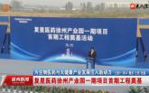 為生物醫藥與大健康產業發展注入新動力 復星醫藥徐州產業園一期項目首期工程奠基