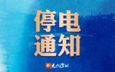 徐州市區11月5日至15日停電信息