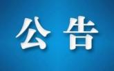 徐州淮海國際港務區公開選調 工作人員公告