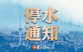 最新!徐州市區停水通知