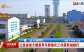 """""""一键""""迈入新时代  江苏省首个煤炭开采智能化工作面启动运行"""