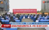 """徐州地鐵正式進入""""換乘時代"""" 徐州地鐵2號線通車運營暨3號線二期、6號線一期工程開工儀式舉行"""