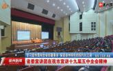 學習宣傳貫徹全會部署要求 探索徐州特色的現代化之路 省委宣講團在我市宣講十九屆五中全會精神