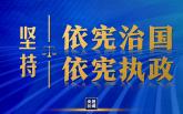 依憲治國、依憲執政,習近平法治思想領航中國