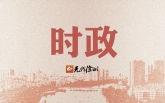 江蘇省政府舉行憲法宣誓儀式 吳政隆監誓