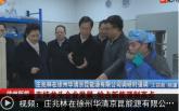 莊兆林在徐州華清京昆能源有限公司調研時強調支持龍頭企業發展 搶占新能源制高點
