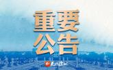 21日起,徐州城鄉居民養老保險繳費系統暫停服務