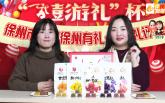 """""""彭游禮""""杯首屆伴手禮評選展示(一)紅葉山楂糕"""