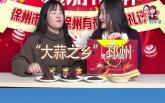"""""""彭游禮""""杯首屆伴手禮評選展示:黑蒜牛肉醬"""