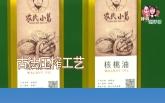 """""""彭游禮""""杯首屆伴手禮評選展示:核桃油"""