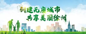 创建无废城市  共享美丽徐州