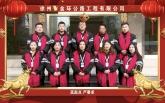 徐州市金环公路工程有限公司