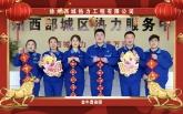 徐州西城热力工程有限公司