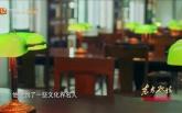 中国出了个毛泽东·东方欲晓 第3集:赶考路上