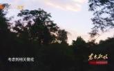 中国出了个毛泽东·东方欲晓 第2集:滹沱河畔