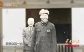 中国出了个毛泽东·东方欲晓 第5集:日出东方