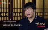 中国出了个毛泽东·东方欲晓 第4集:双清纪事