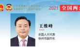 全国人大代表 王维峰