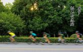 """""""泉""""心悦动·十全十美 —— 2021徐州泉山城市定向线上骑游活动即将开始"""