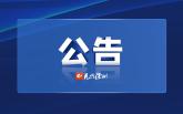 徐州网络公共安防技术协会发展会员公告