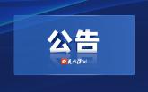 徐州广播电视中心大楼消防设施工程设计竞争性磋商公告