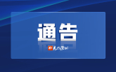 徐州市新型冠状病毒感染的肺炎疫情防控应急指挥部通告