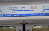 """徐州地铁3号线站内""""大曝光"""",6月份见!"""