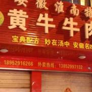 這個牛肉湯店老板在湯中加罌粟殼被刑拘